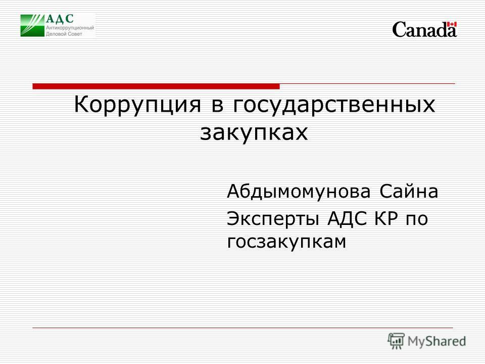 Коррупция в государственных закупках Абдымомунова Сайна Эксперты АДС КР по госзакупкам