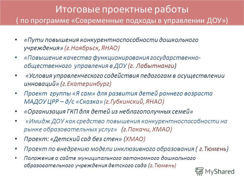 Итоговые проектные работы ( по программе «Современные подходы в управлении ДОУ»)