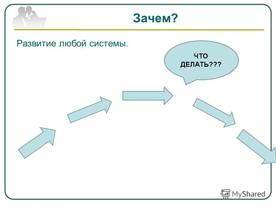 Зачем? Развитие любой системы. ЧТО ДЕЛАТЬ???