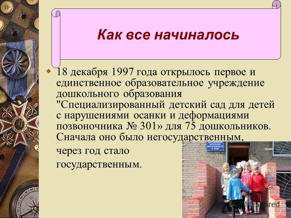 Как все начиналось 18 декабря 1997 года открылось первое и единственное образовательное учреждение дошкольного образования