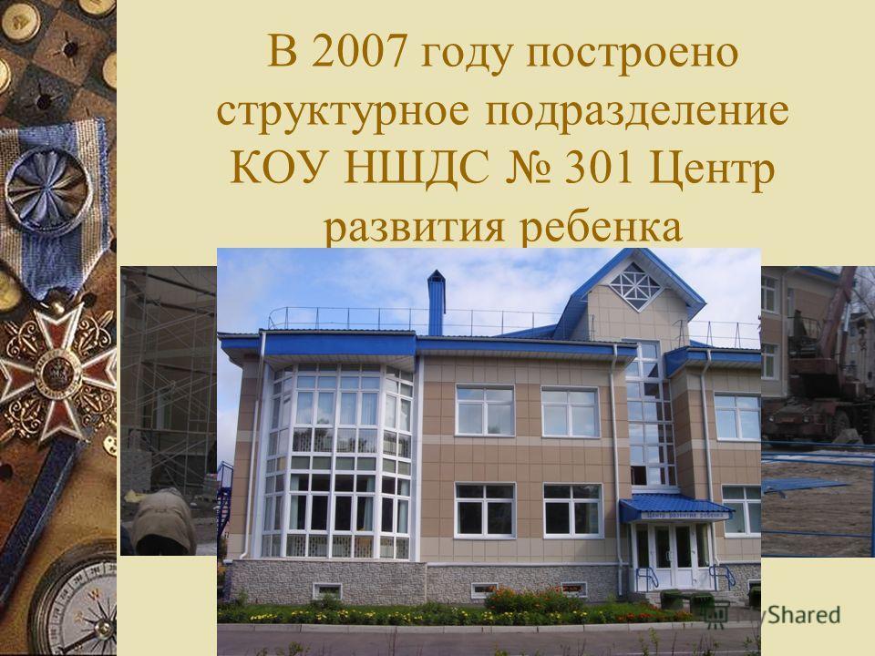 В 2007 году построено структурное подразделение КОУ НШДС 301 Центр развития ребенка