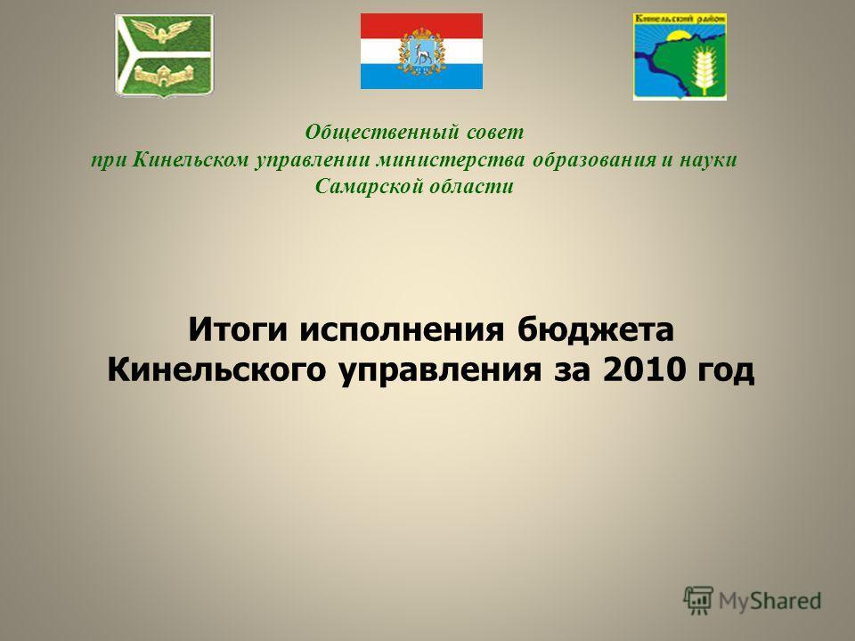 Итоги исполнения бюджета Кинельского управления за 2010 год Общественный совет при Кинельском управлении министерства образования и науки Самарской области