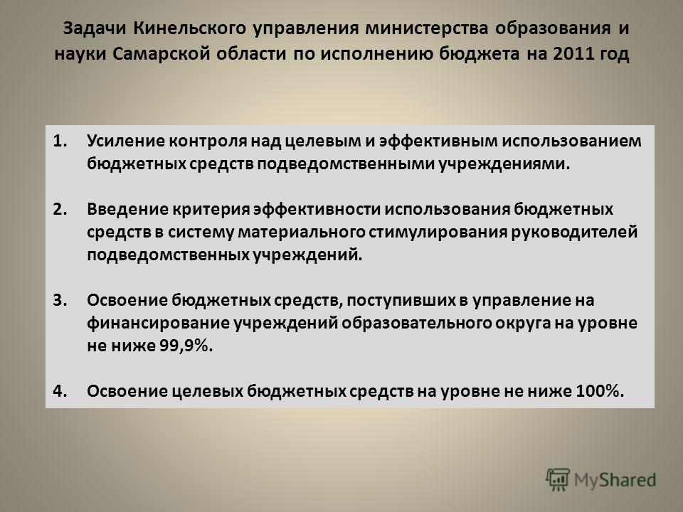 Задачи Кинельского управления министерства образования и науки Самарской области по исполнению бюджета на 2011 год 1.Усиление контроля над целевым и эффективным использованием бюджетных средств подведомственными учреждениями. 2.Введение критерия эффе
