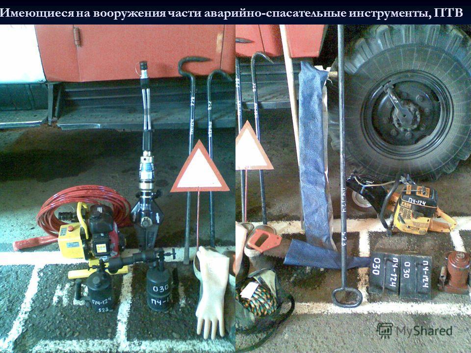 Имеющиеся на вооружения части аварийно-спасательные инструменты, ПТВ