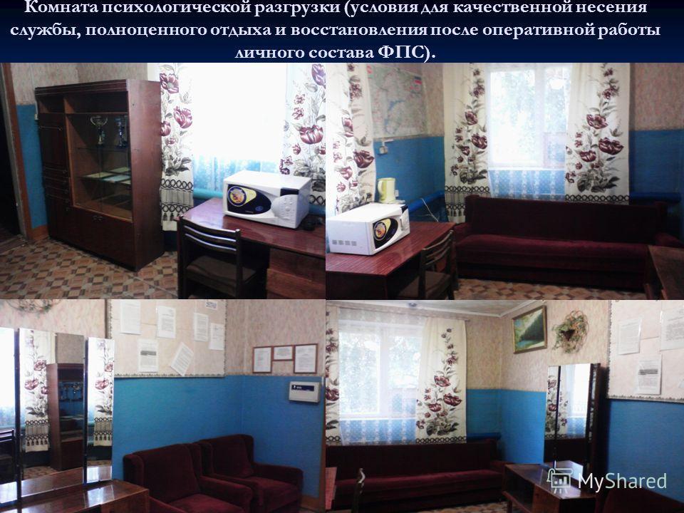 Комната психологической разгрузки (условия для качественной несения службы, полноценного отдыха и восстановления после оперативной работы личного состава ФПС).