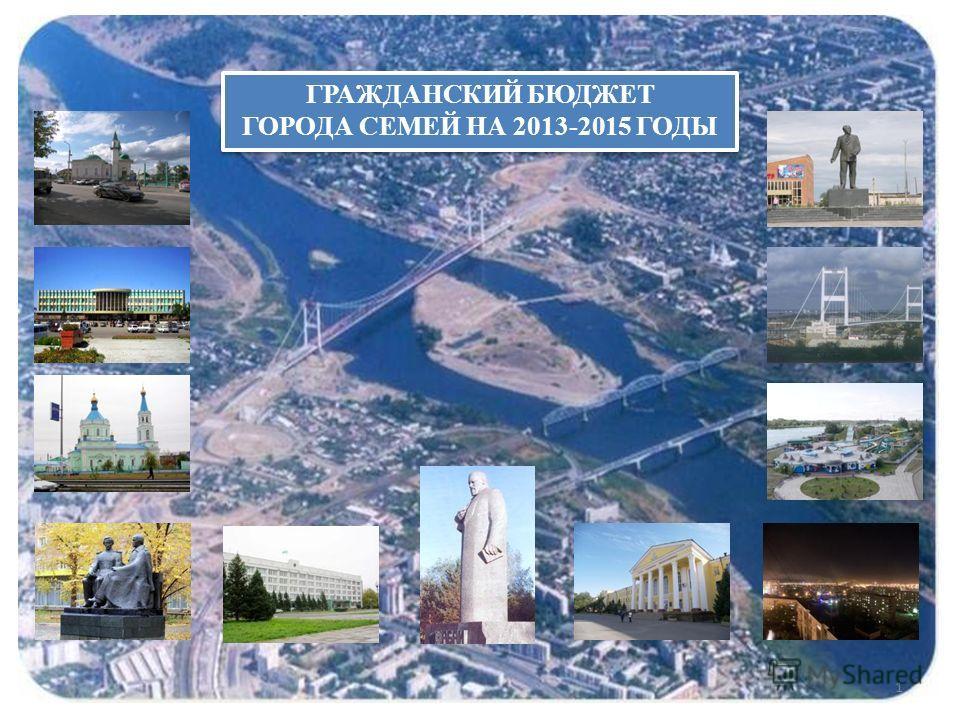 ГРАЖДАНСКИЙ БЮДЖЕТ ГОРОДА СЕМЕЙ НА 2013-2015 ГОДЫ 1