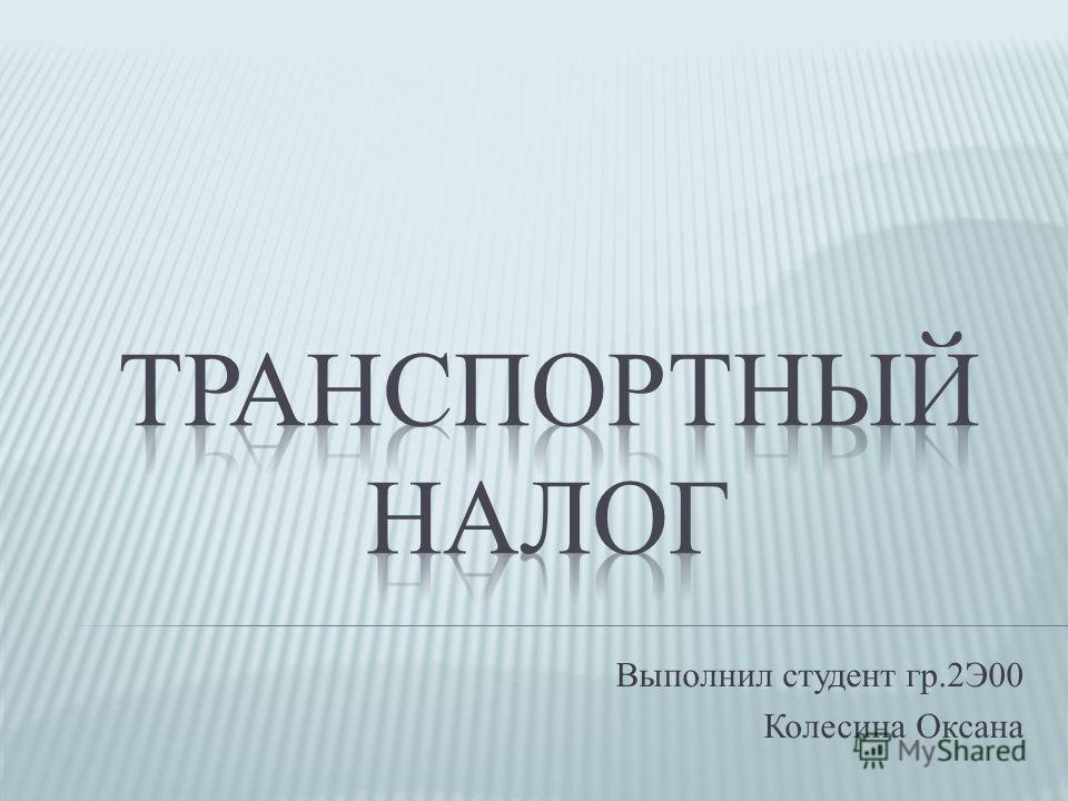 Выполнил студент гр.2Э00 Колесина Оксана