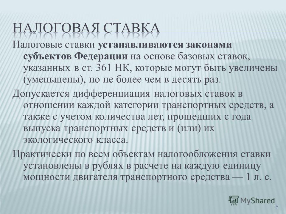 Налоговые ставки устанавливаются законами субъектов Федерации на основе базовых ставок, указанных в ст. 361 НК, которые могут быть увеличены (уменьшены), но не более чем в десять раз. Допускается дифференциация налоговых ставок в отношении каждой кат