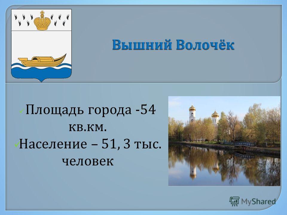 Площадь города -54 кв. км. Население – 51, 3 тыс. человек