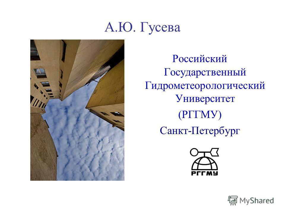 А.Ю. Гусева Российский Государственный Гидрометеорологический Университет (РГГМУ) Санкт-Петербург