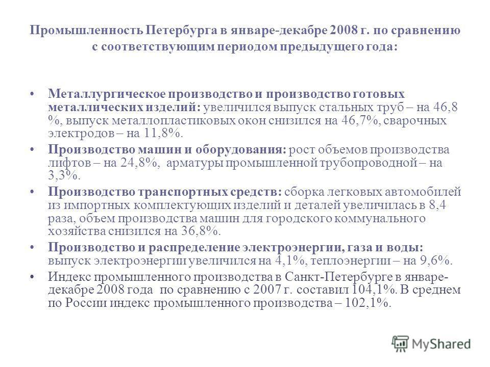 Промышленность Петербурга в январе-декабре 2008 г. по сравнению с соответствующим периодом предыдущего года: Металлургическое производство и производство готовых металлических изделий: увеличился выпуск стальных труб – на 46,8 %, выпуск металлопласти