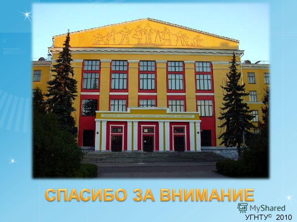 УГНТУ © 2010