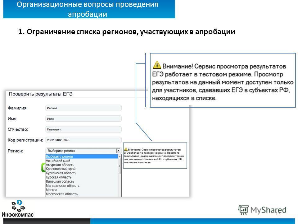 Организационные вопросы проведения апробации 1. Ограничение списка регионов, участвующих в апробации 17