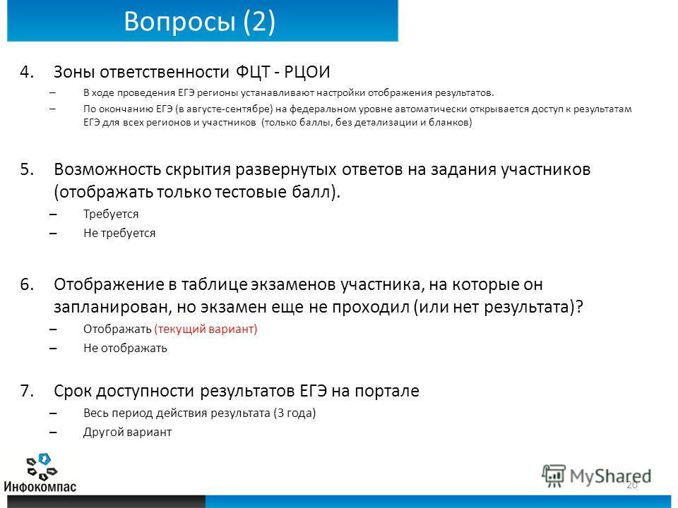 Вопросы (2) 4.Зоны ответственности ФЦТ - РЦОИ – В ходе проведения ЕГЭ регионы устанавливают настройки отображения результатов. – По окончанию ЕГЭ (в августе-сентябре) на федеральном уровне автоматически открывается доступ к результатам ЕГЭ для всех р