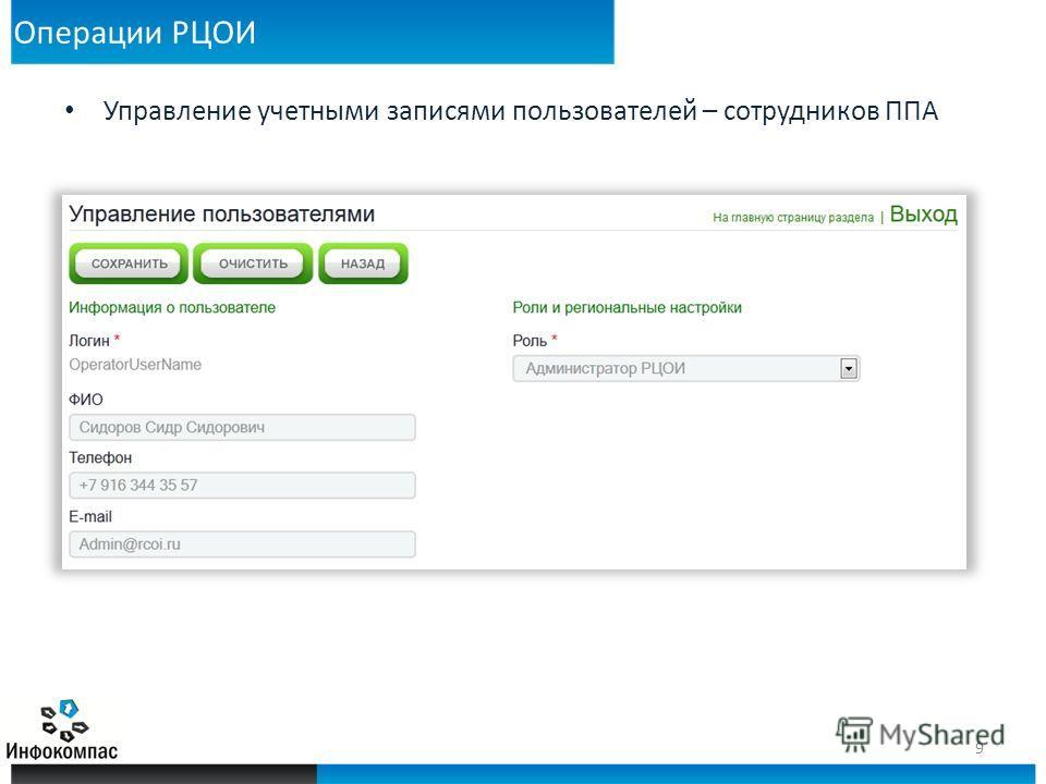 Операции РЦОИ Управление учетными записями пользователей – сотрудников ППА 9