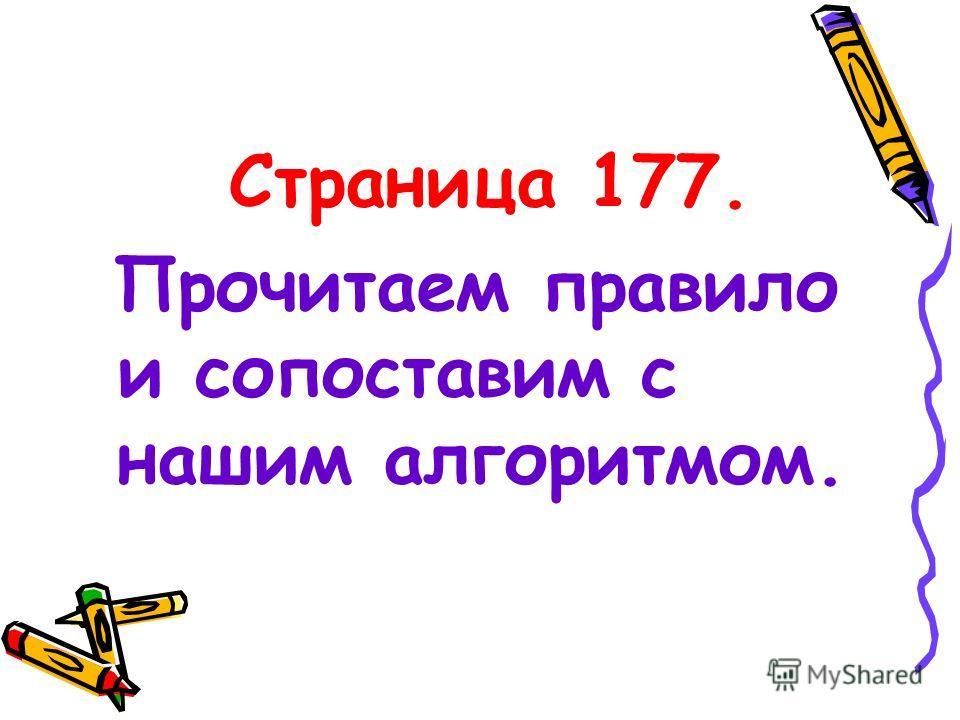 Работа с учебником Страница 177. Прочитаем правило и сопоставим с нашим алгоритмом.