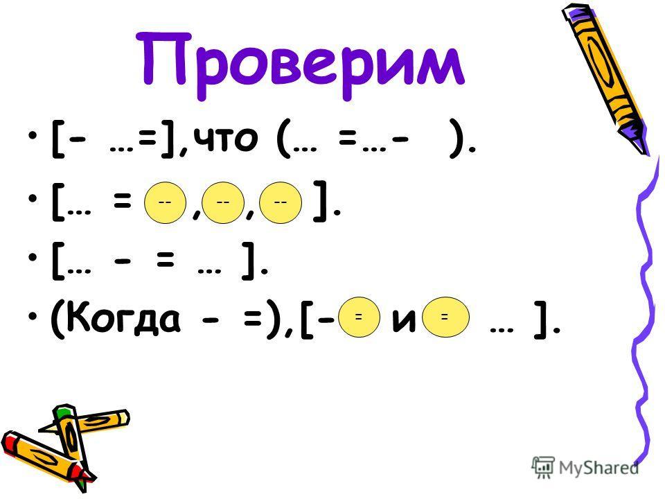 Проверим [- …=],что (… =…- ). [… =,, ]. [… - = … ]. (Когда - =),[- и … ]. -- ==