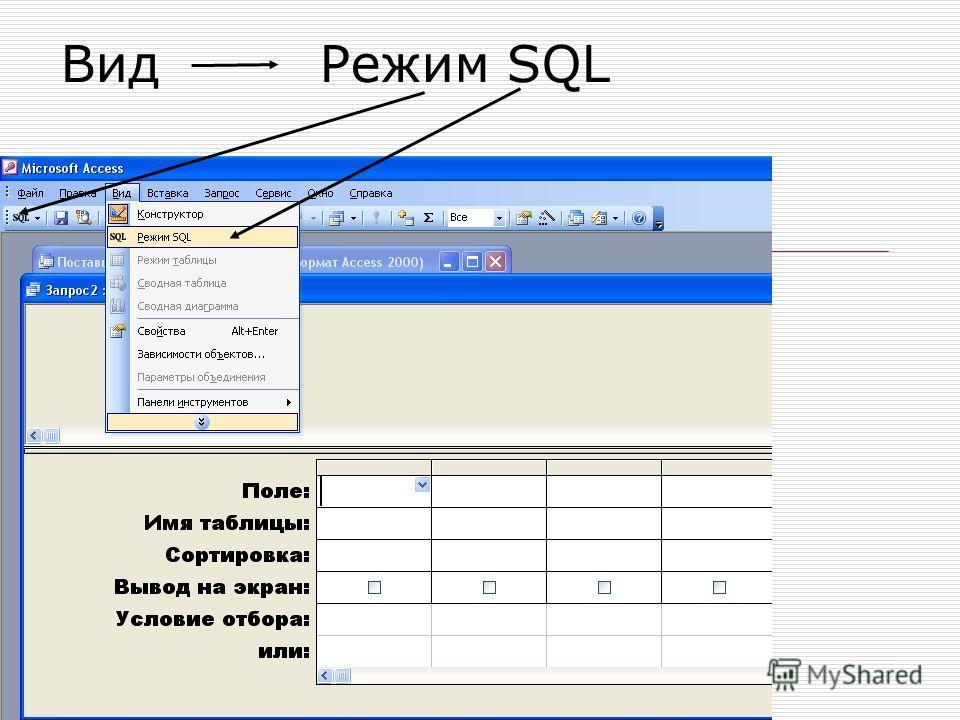 Вид Режим SQL