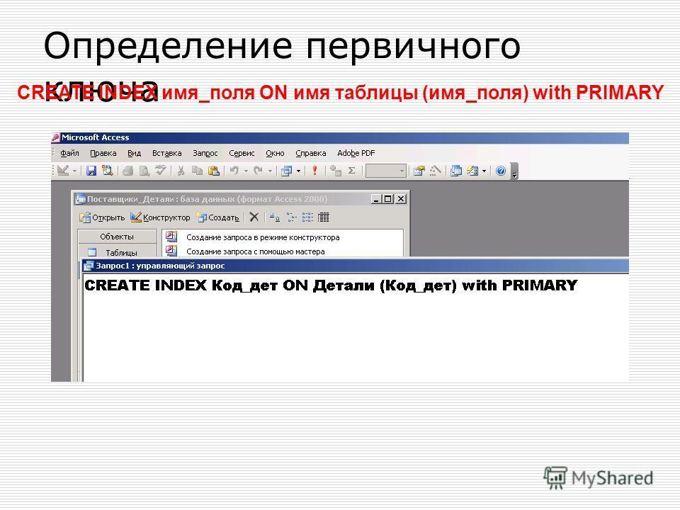 Определение первичного ключа CREATE INDEX имя_поля ON имя таблицы (имя_поля) with PRIMARY