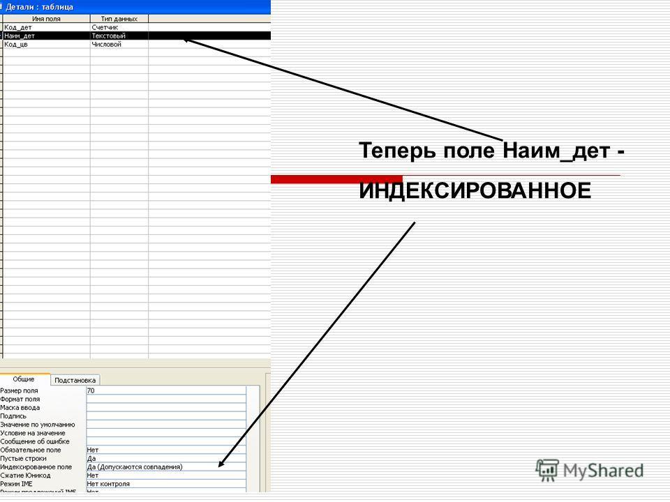 Теперь поле Наим_дет - ИНДЕКСИРОВАННОЕ