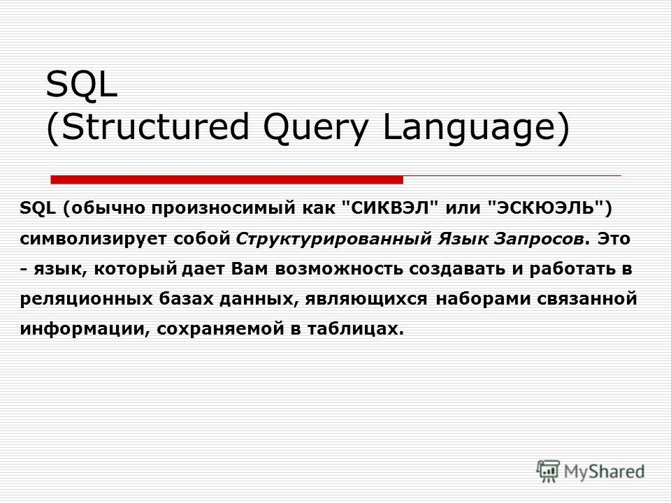 SQL (Structured Query Language) SQL (обычно произносимый как