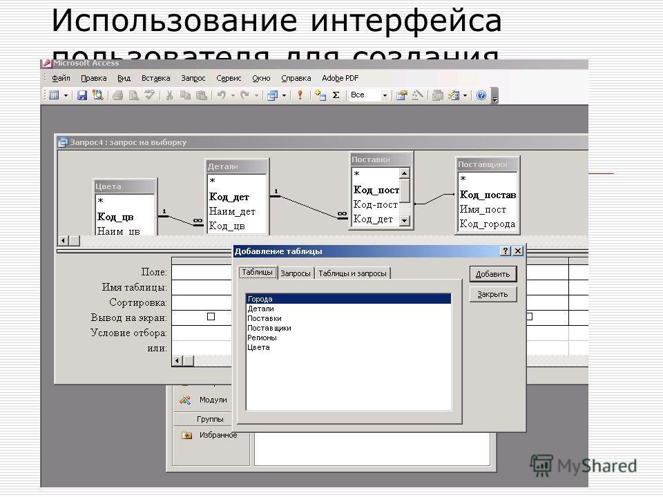 Использование интерфейса пользователя для создания запросов