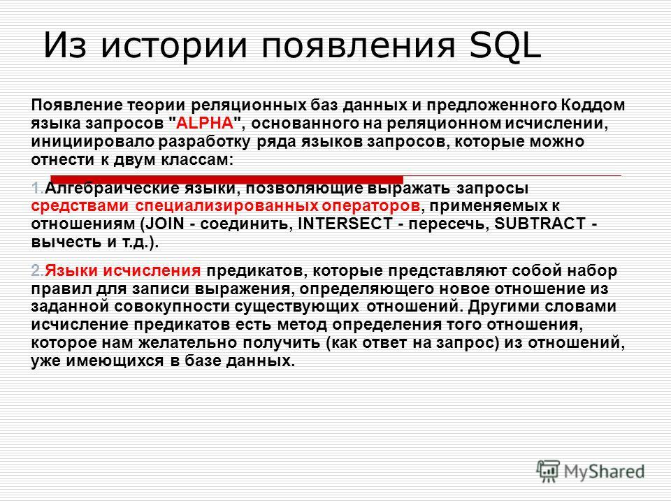 Из истории появления SQL Появление теории реляционных баз данных и предложенного Коддом языка запросов