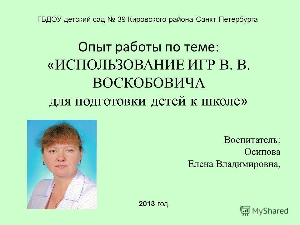 ИГР В. В. ВОСКОБОВИЧА для
