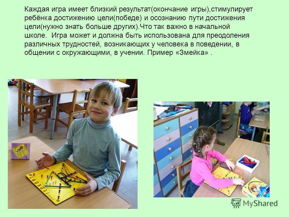 Каждая игра имеет близкий результат(окончание игры),стимулирует ребёнка достижению цели(победе) и осознанию пути достижения цели(нужно знать больше других).Что так важно в начальной школе. Игра может и должна быть использована для преодоления различн