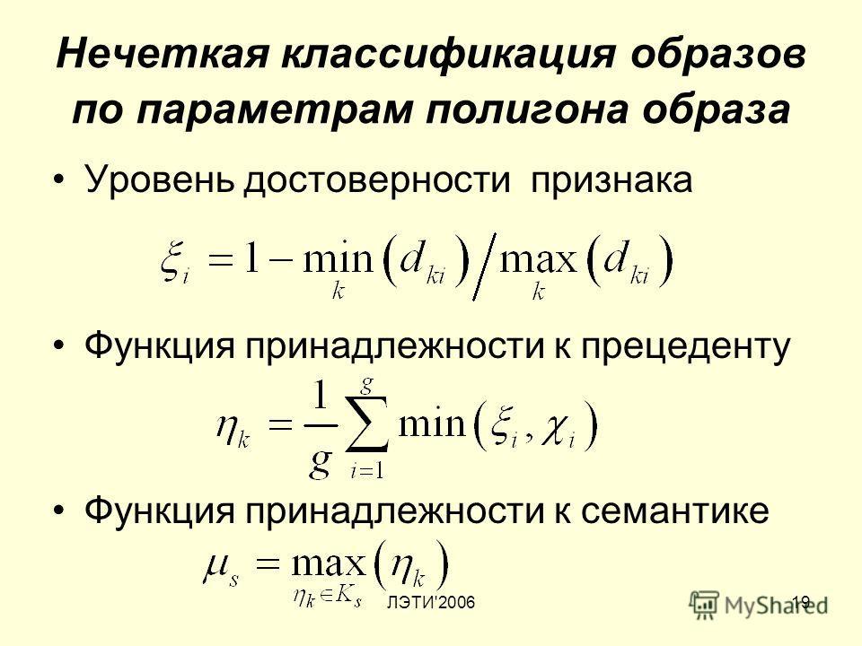 ЛЭТИ'200619 Нечеткая классификация образов по параметрам полигона образа Уровень достоверности признака Функция принадлежности к прецеденту Функция принадлежности к семантике