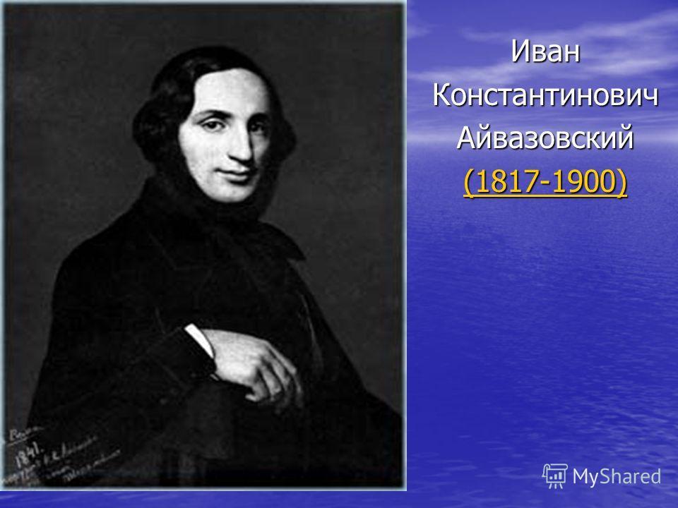 ИванКонстантиновичАйвазовский (1817-1900)