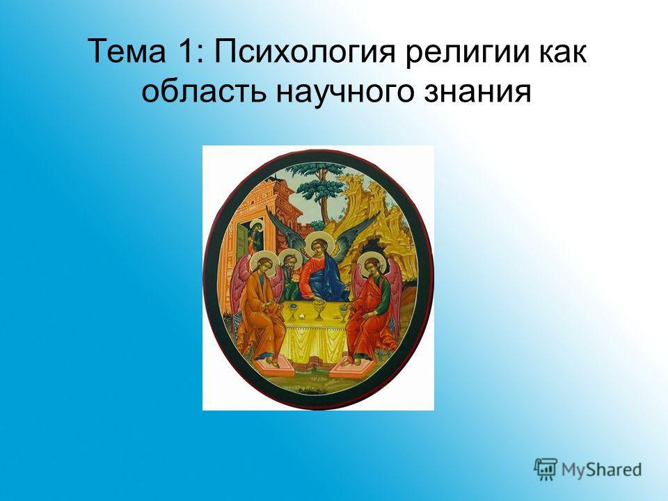 Тема 1: Психология религии как область научного знания