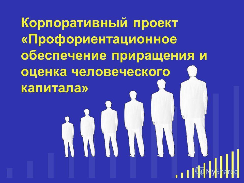 your company name Корпоративный проект «Профориентационное обеспечение приращения и оценка человеческого капитала»