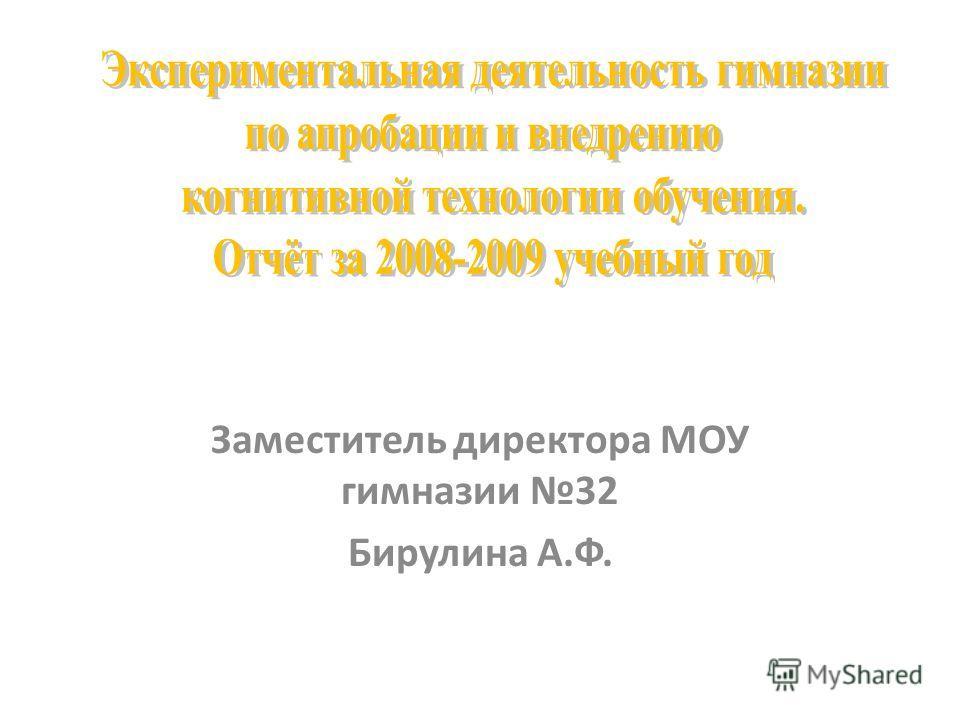 Заместитель директора МОУ гимназии 32 Бирулина А.Ф.
