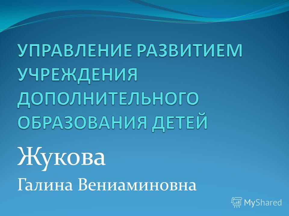 Жукова Галина Вениаминовна