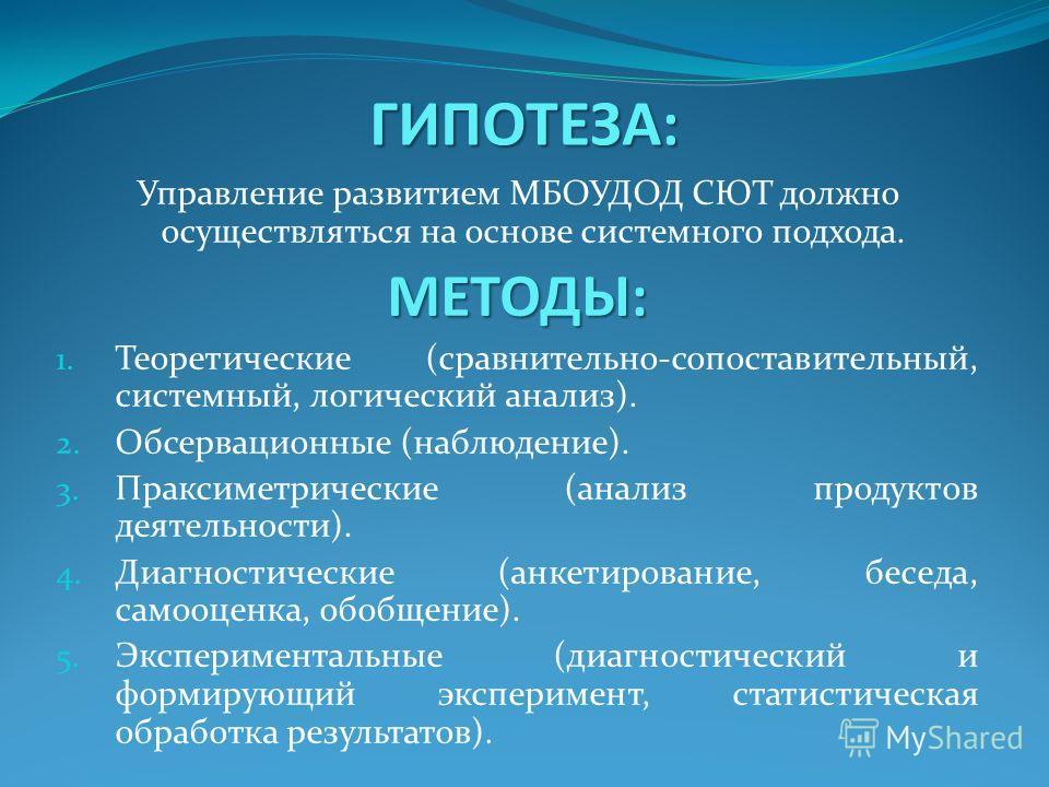 ГИПОТЕЗА: Управление развитием МБОУДОД СЮТ должно осуществляться на основе системного подхода.МЕТОДЫ: 1. Теоретические (сравнительно-сопоставительный, системный, логический анализ). 2. Обсервационные (наблюдение). 3. Праксиметрические (анализ продукт