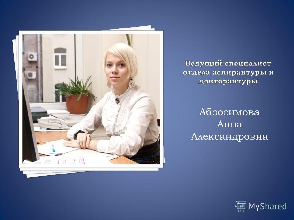Абросимова Анна Александровна