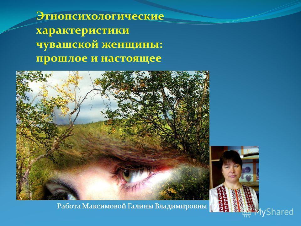 Этнопсихологические характеристики чувашской женщины: прошлое и настоящее Работа Максимовой Галины Владимировны