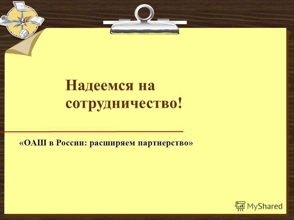 «ОАШ в России: расширяем партнерство» Надеемся на сотрудничество!