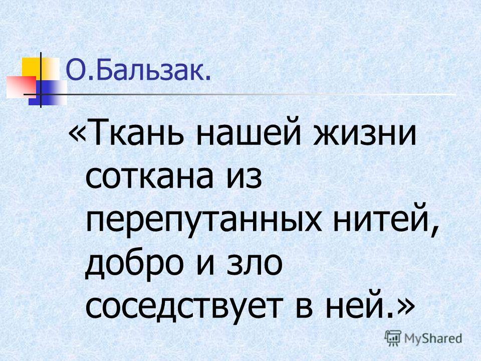 В.Ключевский «Добрый человек не тот, кто умеет делать добро, а тот, кто не умеет делать зло»