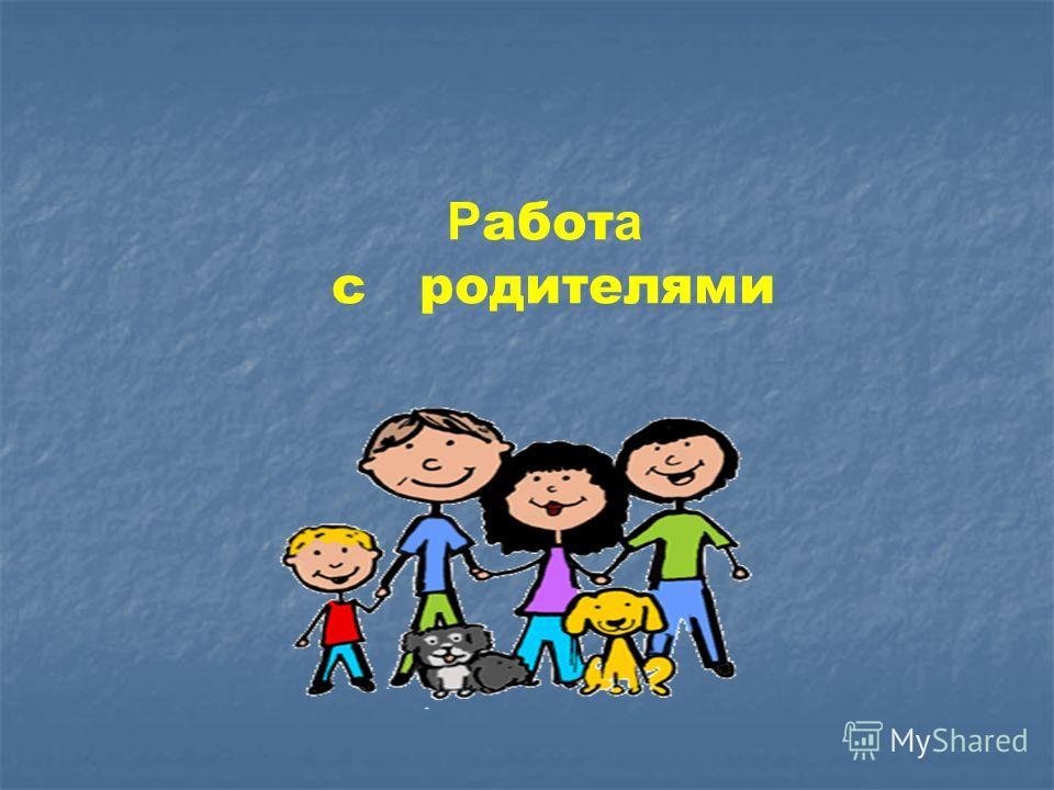 Р абот а с родителями