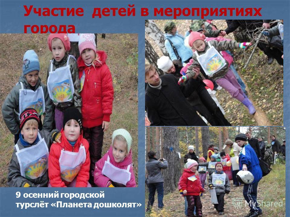 Участие детей в мероприятиях города 9 осенний городской турслёт «Планета дошколят»