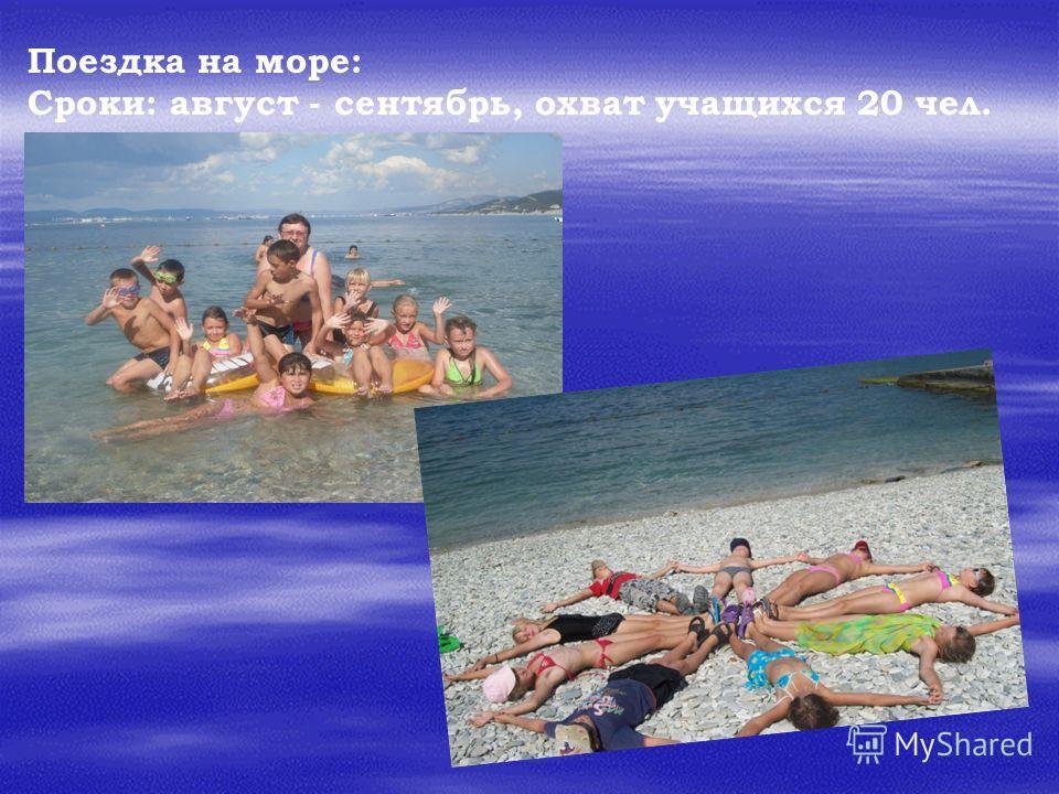 Поездка на море: Сроки: август - сентябрь, охват учащихся 20 чел.