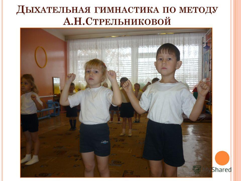 Д ЫХАТЕЛЬНАЯ ГИМНАСТИКА ПО МЕТОДУ А.Н.С ТРЕЛЬНИКОВОЙ