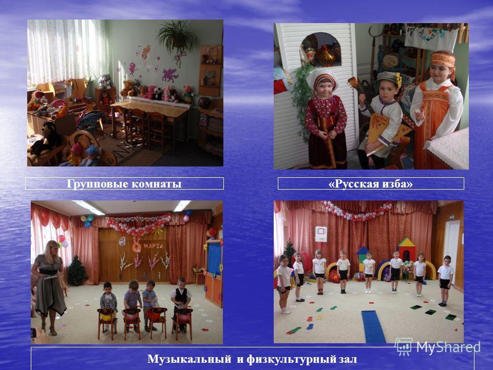 Групповые комнаты «Русская изба» Музыкальный и физкультурный зал