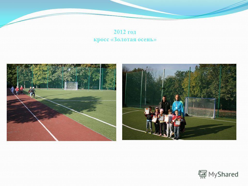 2012 год кросс «Золотая осень»
