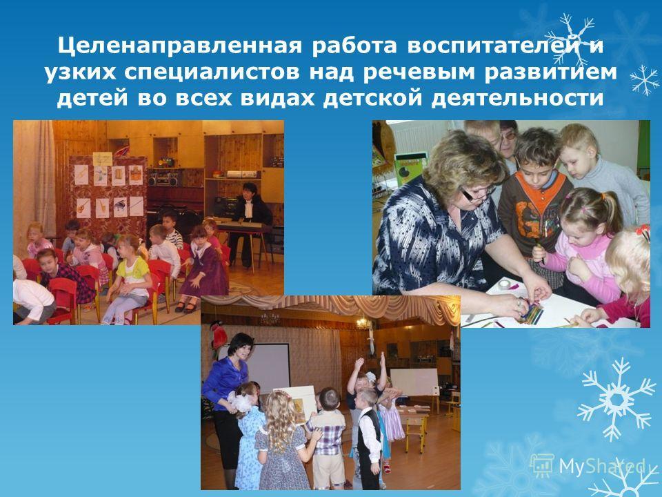 Целенаправленная работа воспитателей и узких специалистов над речевым развитием детей во всех видах детской деятельности