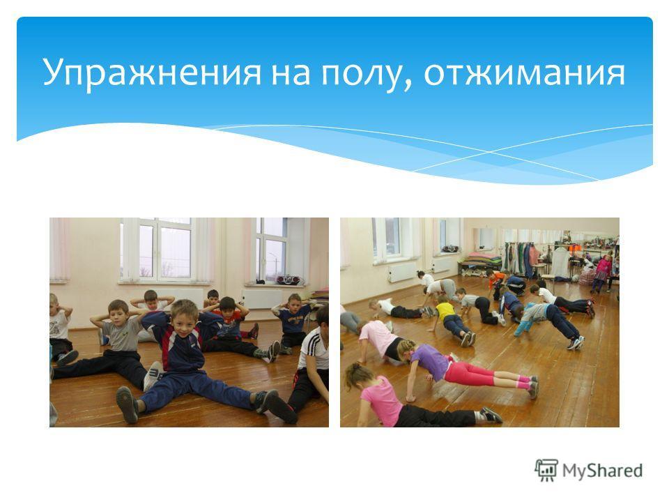 Упражнения на полу, отжимания