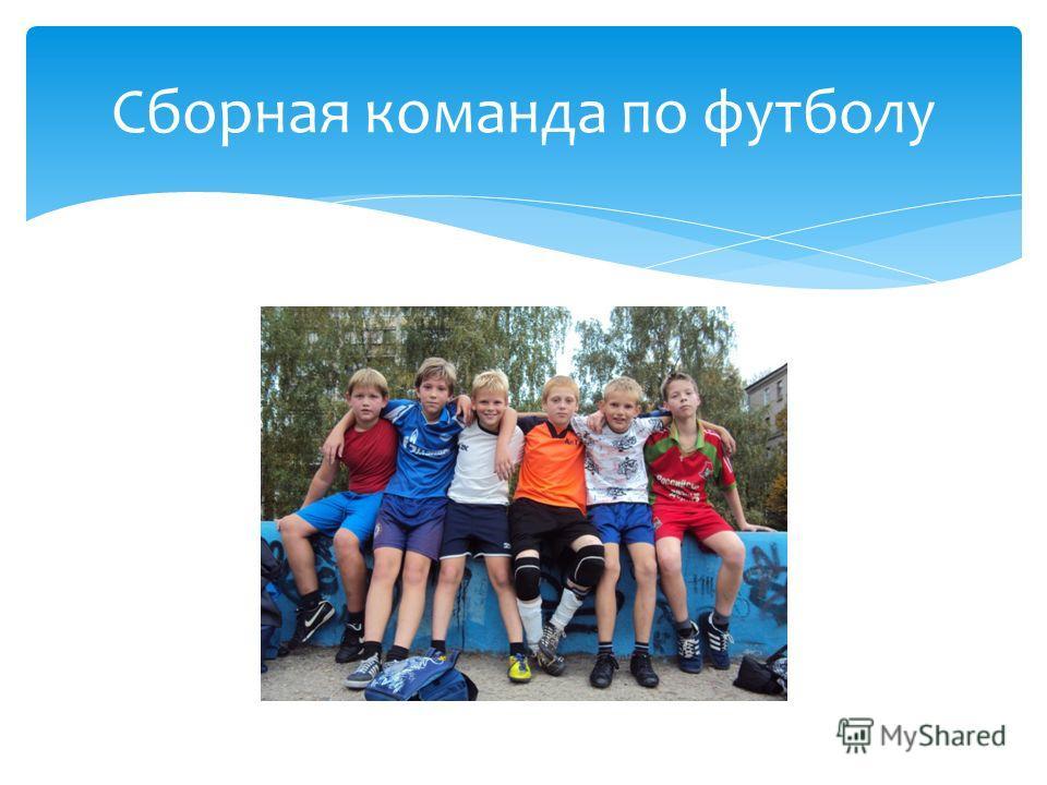 Сборная команда по футболу