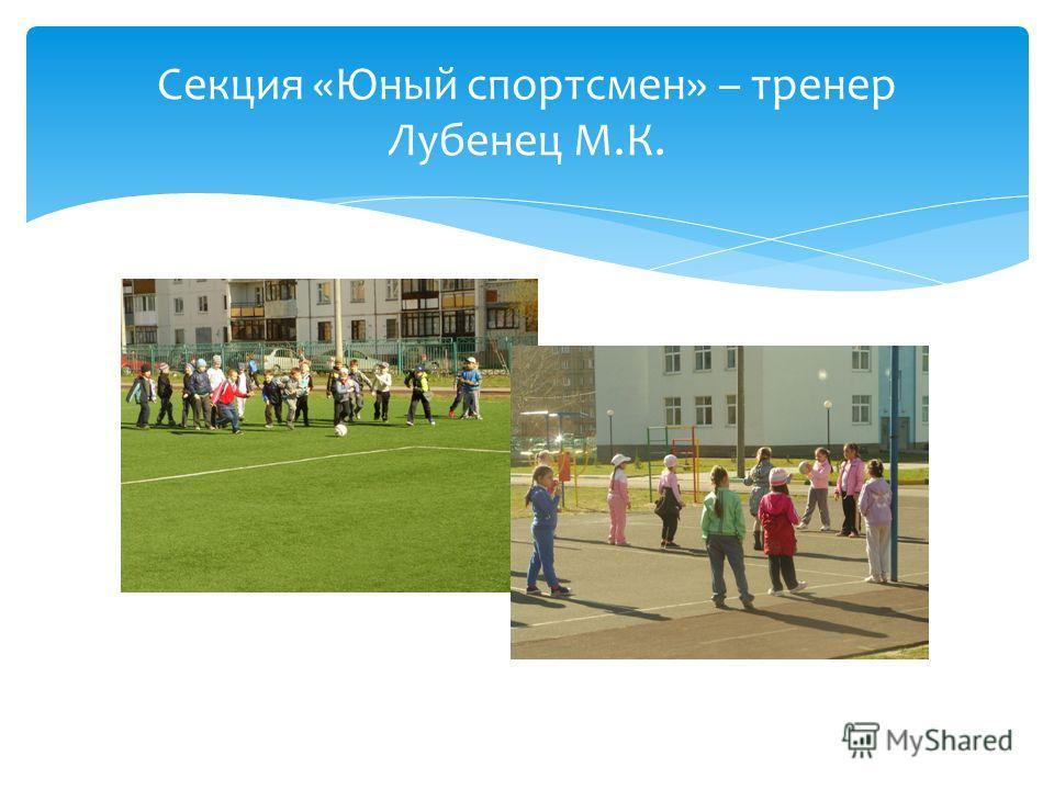 Секция «Юный спортсмен» – тренер Лубенец М.К.
